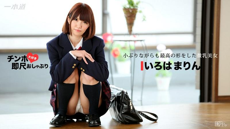 1Pondo-042117_514 Iroha Marin - 720HD