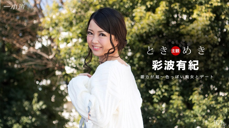1Pondo-042217_515 Ayaha Yuki - 720HD