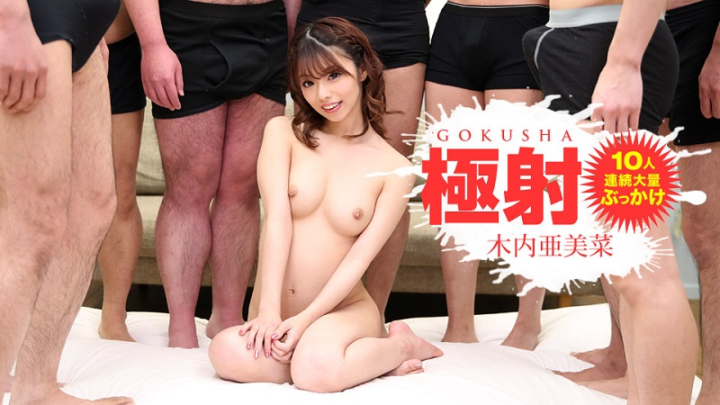 1Pondo-042719_839 Amina Kiuchi - 1080HD
