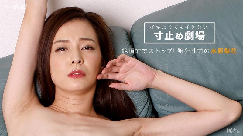 1Pondo-042817_517 Mizuhara Rika - 720HD