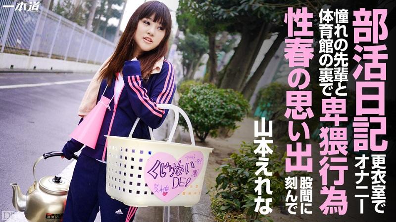 1Pondo-042914_799 Erena Yamamoto - 720HD