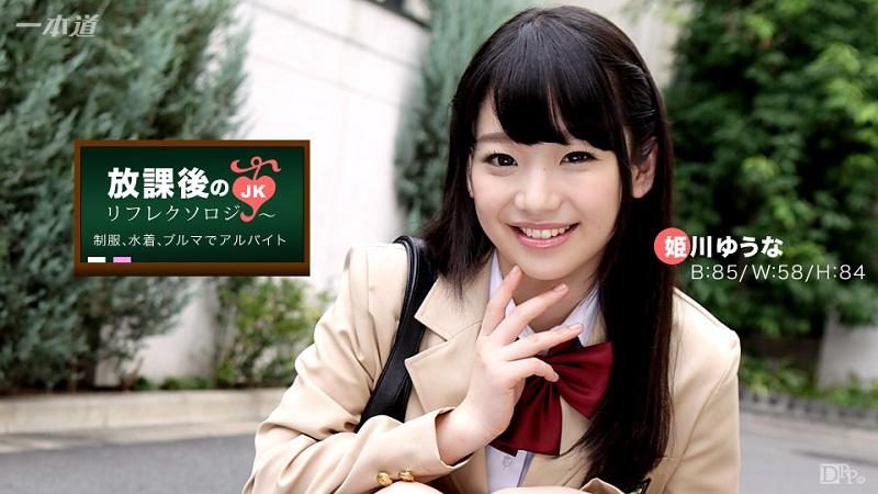 1Pondo-042917_518 Himekawa Yuuna - 720HD