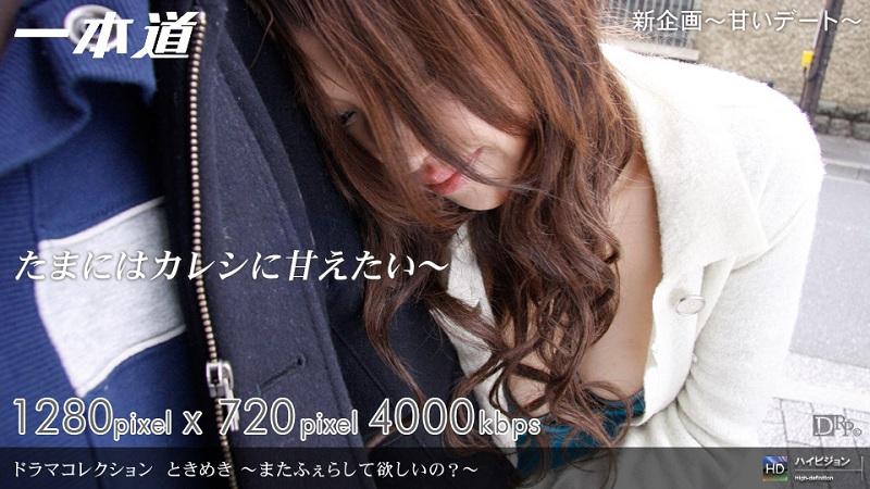 1Pondo-043009_579 Yu Yamashita - 720HD