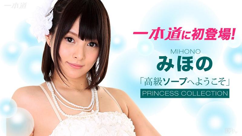 1Pondo-043016_290 Mihono - 1080HD