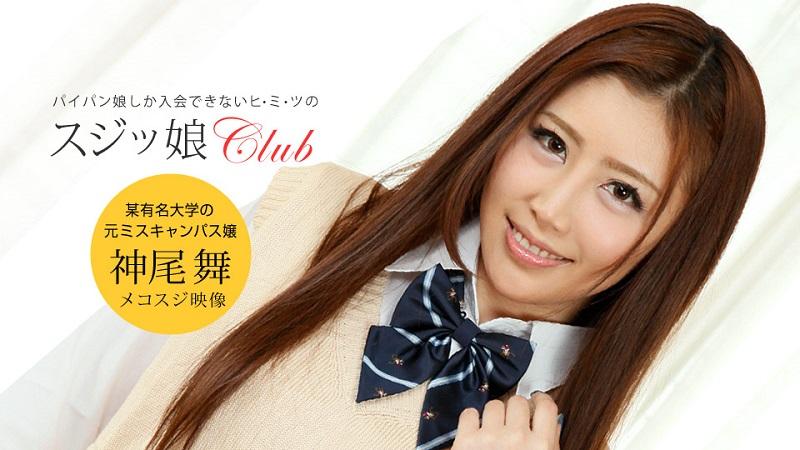 1Pondo-050519_845 Mai Kamio - 1080HD