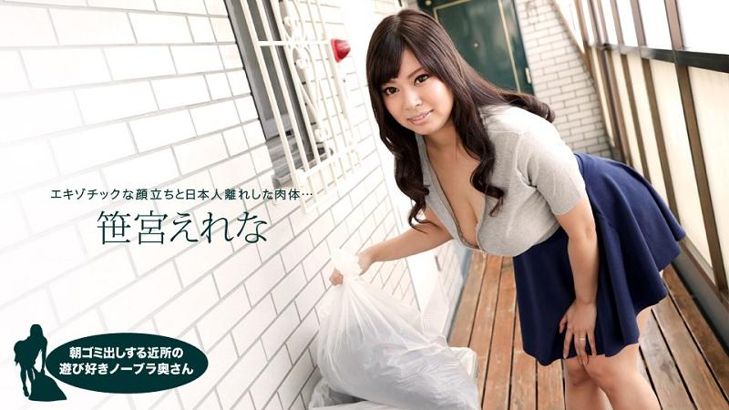 1Pondo-050618_683 Erena Sasamiya - 1080HD
