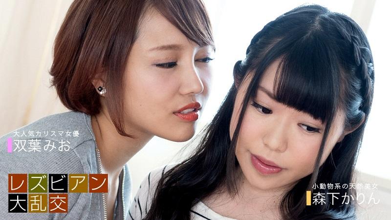 1Pondo-050719_846 Mio Futaba Karin Morishita - 1080HD