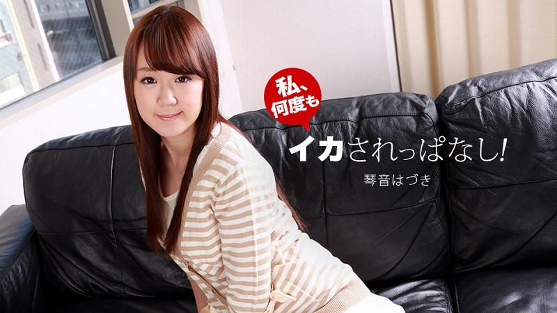 1Pondo-050818_684 Kotone Atsuki - 1080HD