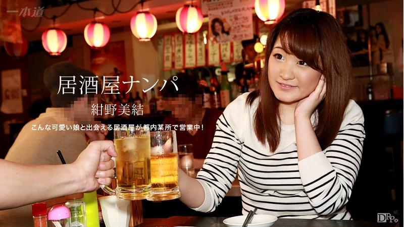 1Pondo-050917_525 Miyu Konno - 720HD