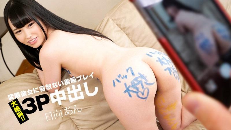 1Pondo-050919_847 Anri Hinata - 1080HD