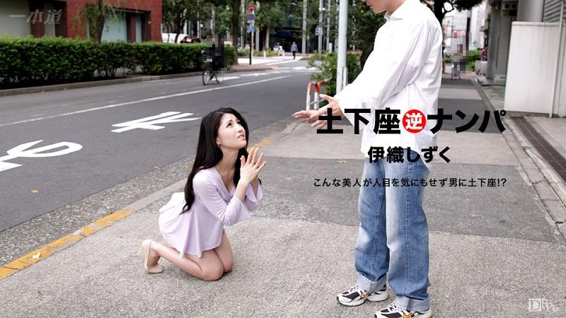 1Pondo-051617_527 Shizuku Iori - 720HD