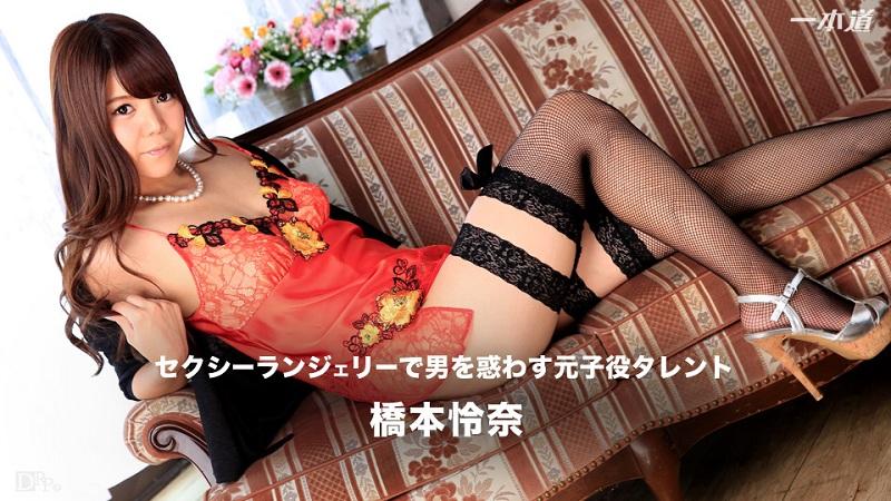 1Pondo-051716_300 Reina Hashimoto - 720HD