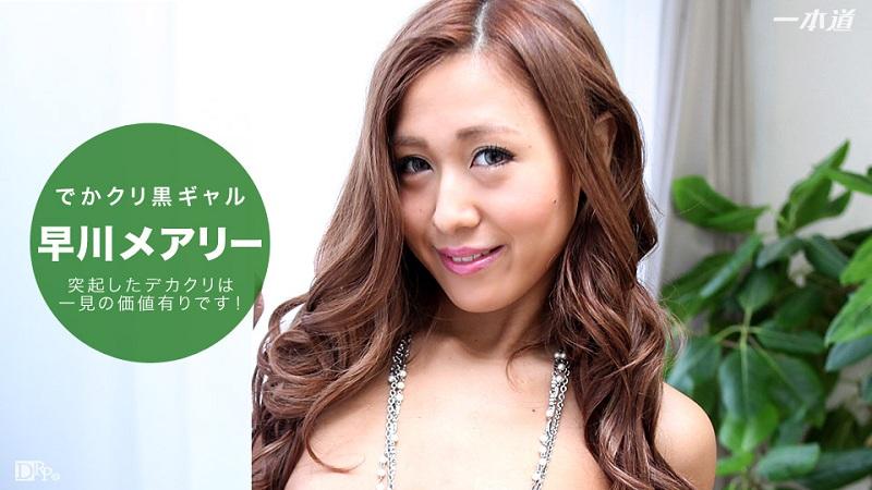 1Pondo-051916_301 Meari Hayakawa - 1080HD