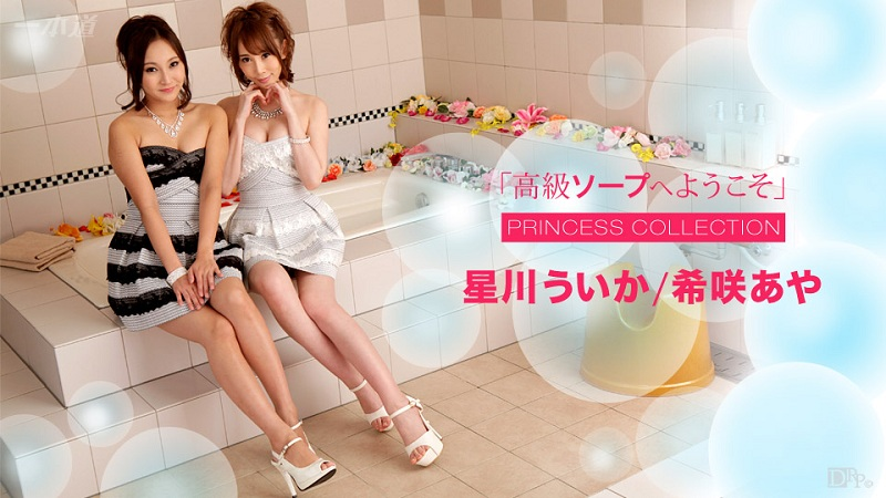 1Pondo-052517_531 Aya Kisaki Uika Hoshikawa - 720HD