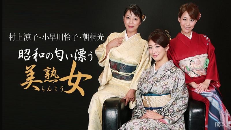1Pondo-052616_573 Kobayakawa Reiko Asagiri Akari Murakami Ryouko - 1080HD