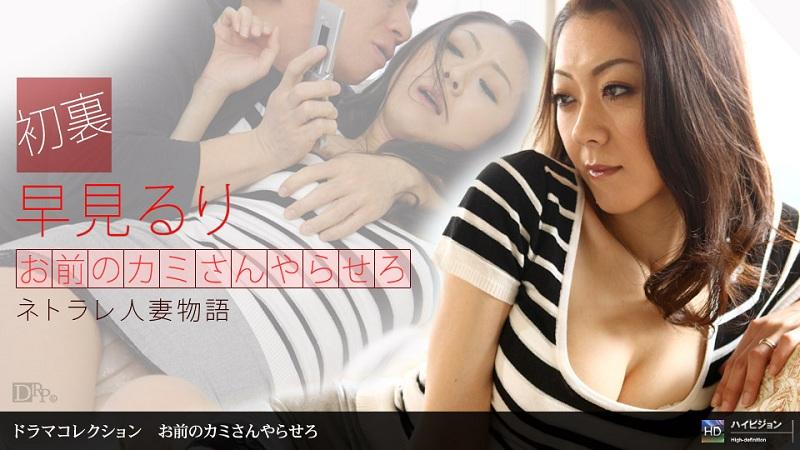 1Pondo-052810_844 Ruri Hayami - 720HD