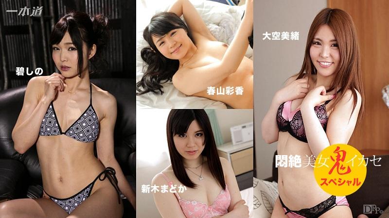 1Pondo-053017_533 Shino Aoi Kiara Minami Mio Oozora - 1080HD