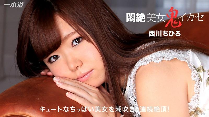 1Pondo-053116_308 Chihiro Nishikawa - 720HD