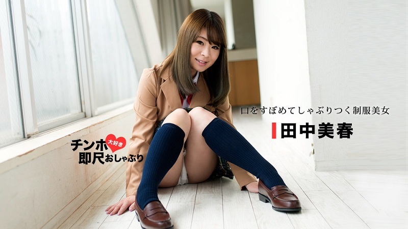 1Pondo-053118_694 Miharu Tanaka - 1080HD