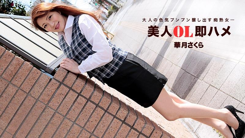 1Pondo-060518_696 Katsuki Sakura - 1080HD