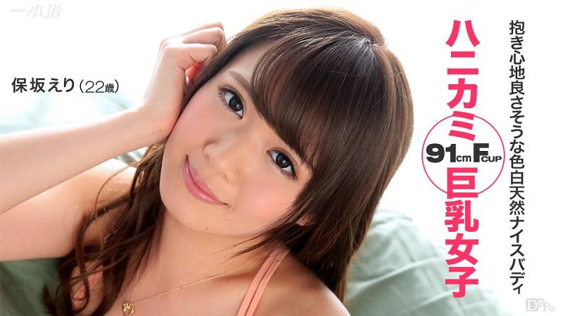 1Pondo-060615_093 Eri Hosaka - 1080HD