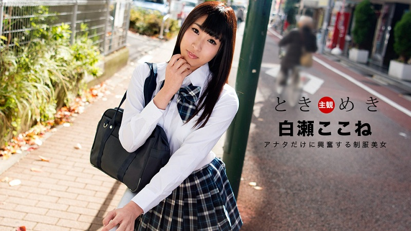 1Pondo-060718_697 Shirose Kokone - 1080HD