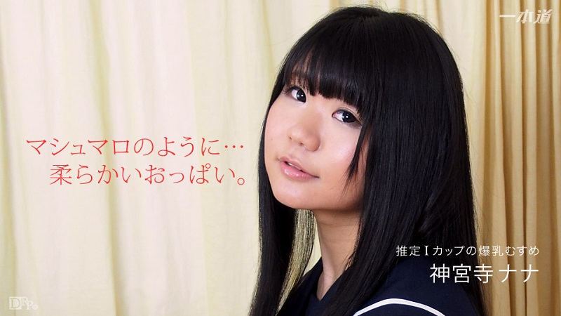 1Pondo-060817_537 Jinguji Nana - 1080HD