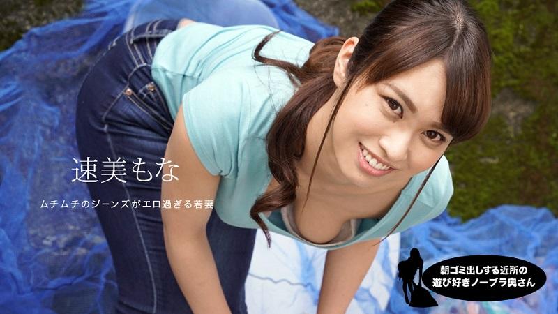 1Pondo-060819_859 Mona Hayami - 1080HD