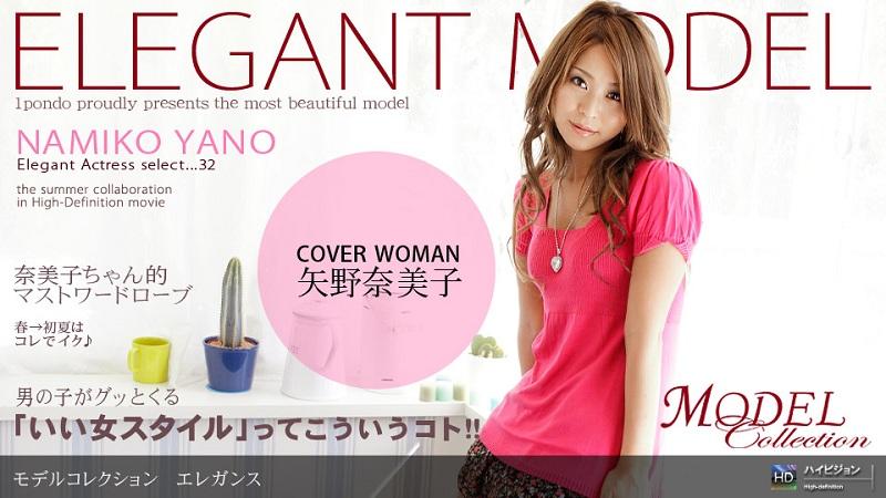 1Pondo-061408_362 Namiko Yano - 720HD