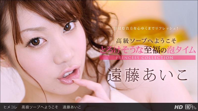 1Pondo-061413_609 Aiko Endo - 720HD