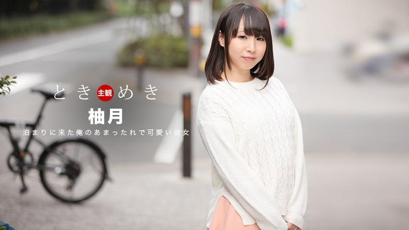 1Pondo-061418_700 Yuzuki - 1080HD