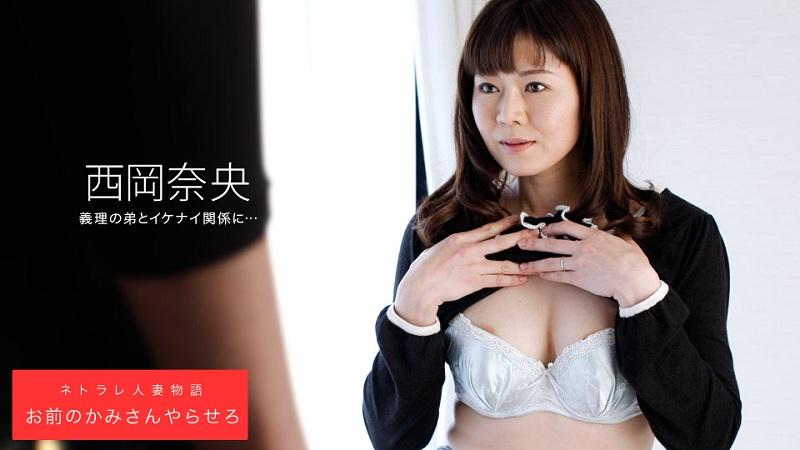 1Pondo-061918_702 Nishioka Nao - 1080HD