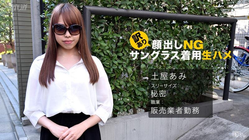 1Pondo-062017_542 Miyama Aoi - 720HD