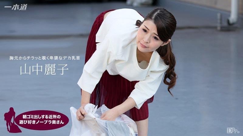 1Pondo-062317_543 Reiko Yamanaka - 720HD