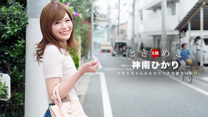 1Pondo-062318_704 Hikari Kanan - 1080HD