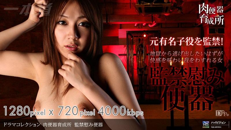 1Pondo-062609_616 Ryo Akanishi - 720HD