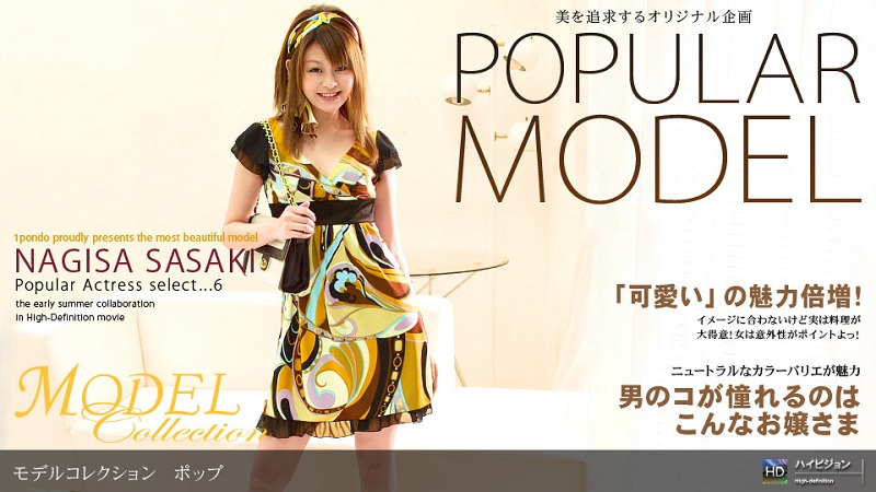 1Pondo-063007_146 Nagisa Sasaki - 720HD