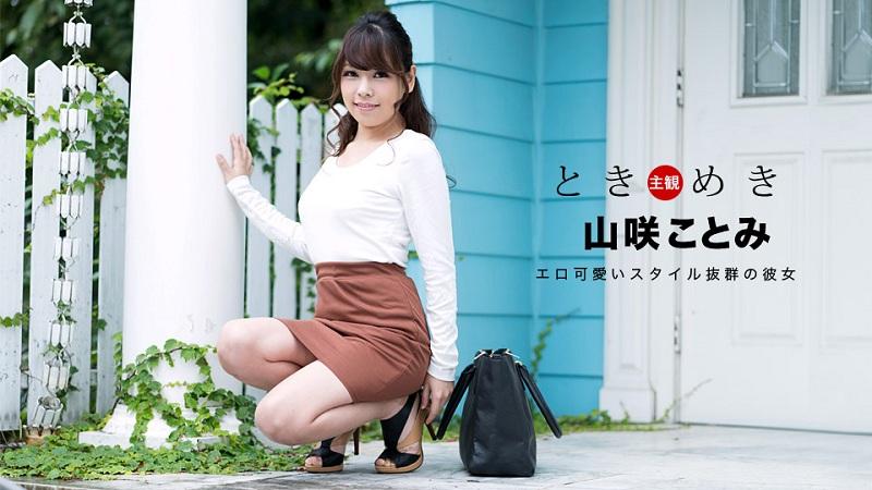 1Pondo-063018_707 Yamasaki Kotomi - 1080HD