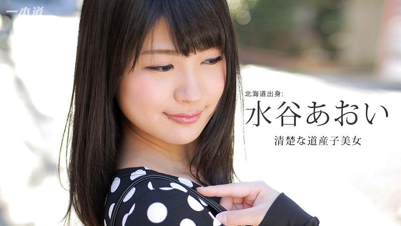 1Pondo-070116_331 Aoi Mizutani - 1080HD