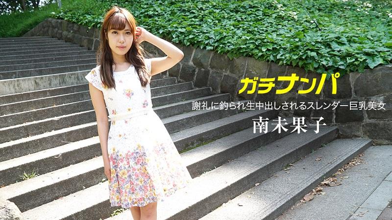 1Pondo-070518_709 Minami Mikako - 1080HD