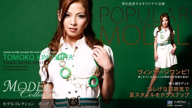1Pondo-070707_150 Minako Ooyama - 720HD
