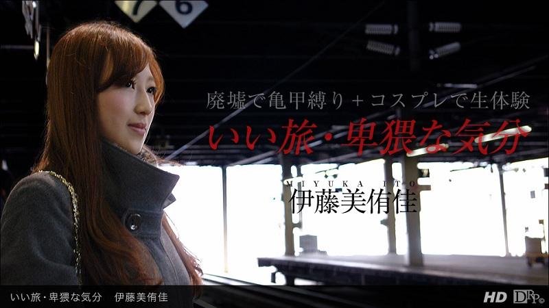 1Pondo-071213_625 Ito Yoshi - 720HD