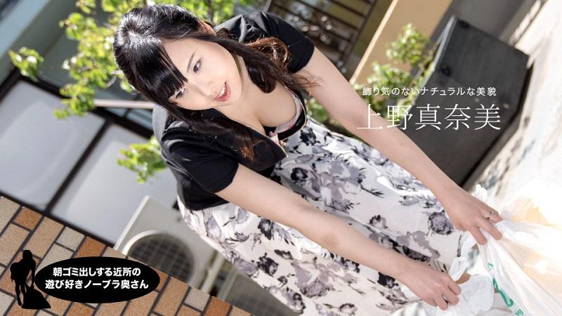 1Pondo-071319_870 Manami Ueno - 1080HD