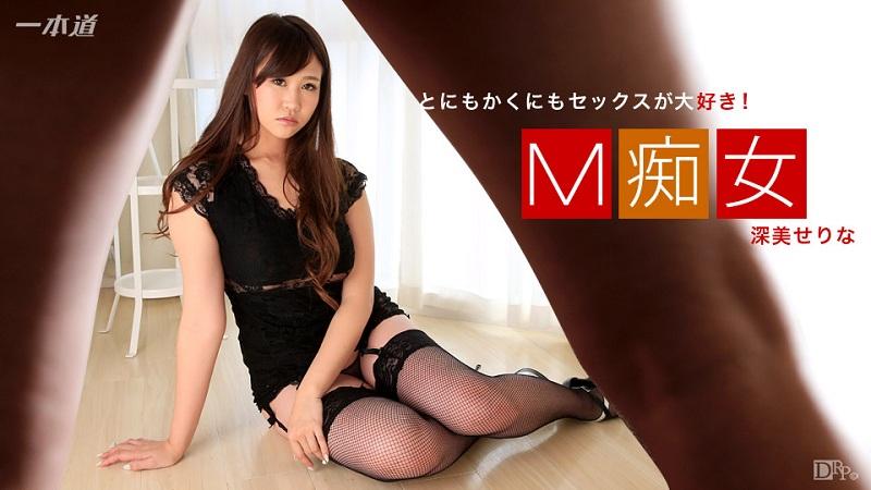 1Pondo-071517_553 Serina Fukami - 720HD