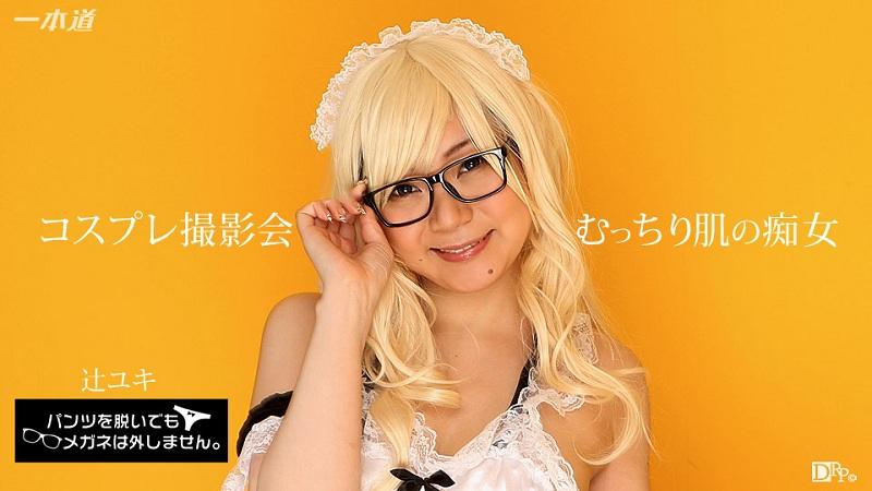 1Pondo-071817_554 Tuji Yuki - 720HD