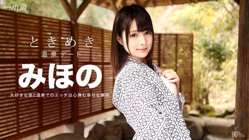 1Pondo-072316_345 Mihono - 1080HD