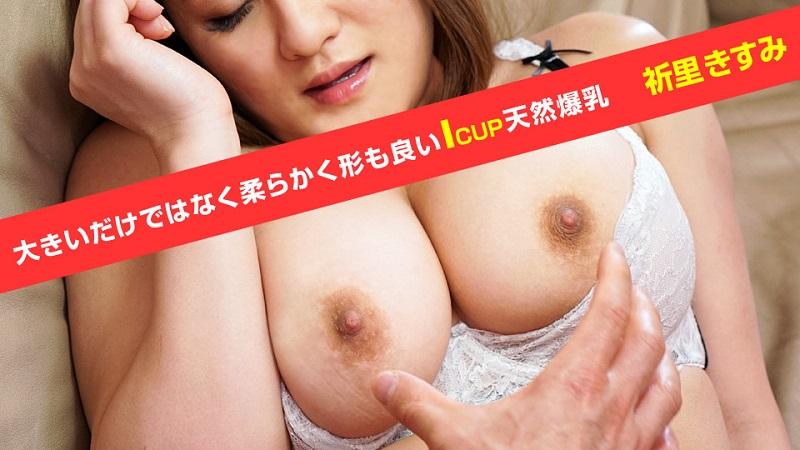 1Pondo-072319_874 Kisumi Inori - 1080HD