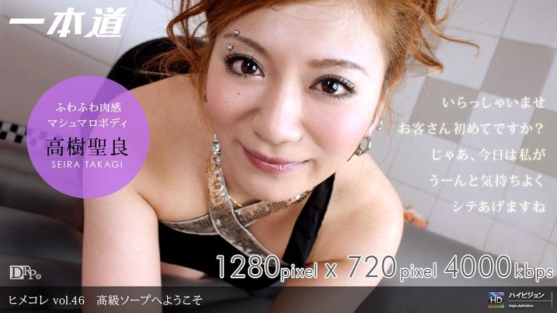 1Pondo-072509_635 Seira Takagi - 720HD