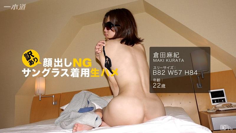 1Pondo-072517_557 Kurata Maki - 720HD