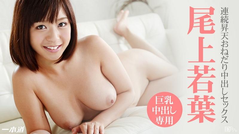 1Pondo-080214_855 Wakaba Onoue - 720HD